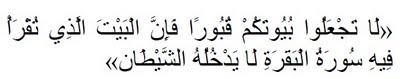 hadith on surah albaqarah